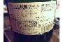 ポンデュガール(Vin de Table Pont de Gard) ② ~銀座☆ビストロ~