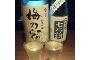 庫裏(くり) ~銀座☆日本酒バー~