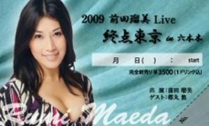 maeda0531
