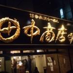 田中商店〜足立☆ラーメン〜
