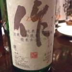 作(ざく) 神の穂 純米原酒