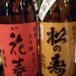亀甲花菱 純米大吟醸  無濾過生原酒 / 松の寿 純米吟醸 山田錦