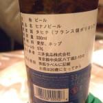 ヒナノビール