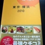 食べログ本