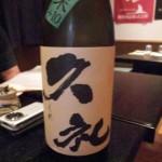 辛口純米酒+10 久礼