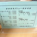 明石食堂 ~石垣島☆八重山そば~