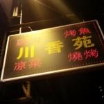 広州→香港へ