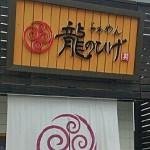 龍のひげ ~水戸☆ラーメン~