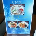 HOI  品川前店 ~品川☆中国料理~