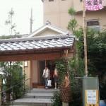 武蔵小山温泉
