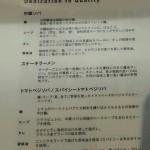 ストライプ ヌードルズ (Stripe Noodles) ~那覇☆ラーメン・バー~