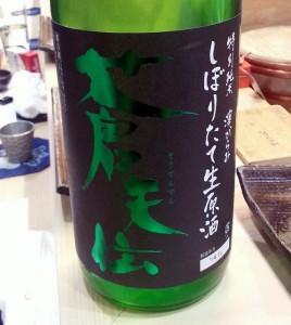 蒼天伝 しぼりたて生原酒(滓がらみ 特別純米)