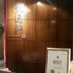 龍逸軒(Loong Yat Heen) in 九龍酒店 ~香港☆中華料理~