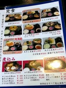 お食事処 志野 ~江南☆蕎麦、うどん、定食~