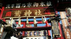 酉の市 in 鷲神社